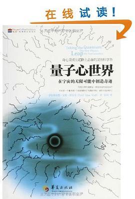 《量子心世界》(图)