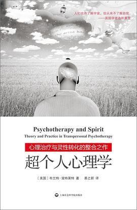 《超个人心理学》(图)