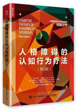 《人格障碍的认知行为疗法(第3版)》(图)