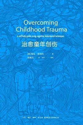 《治愈童年创伤》(图)