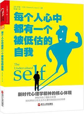 《每个人心中都有一个被低估的自我》(图)