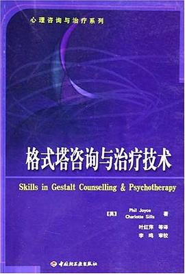 《格式塔咨询与治疗技术》(图)