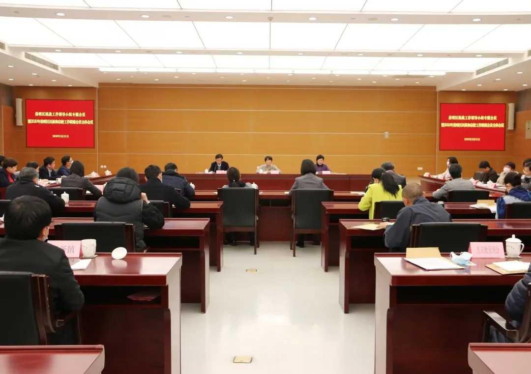上海市崇明区召开统战工作领导小组专题会议暨民族宗教工作联席会议全体会议(图)