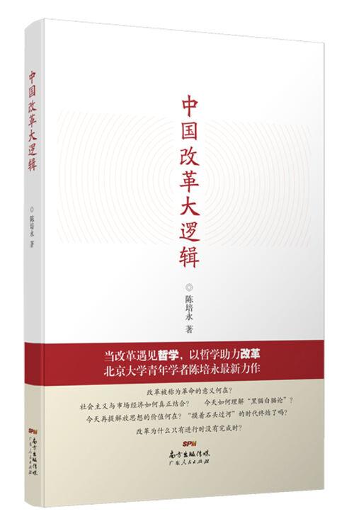 【作品推介】《中国改革大逻辑》(图)