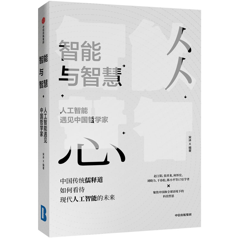 陆家嘴读书会   人工智能遇见中国哲学家(图)