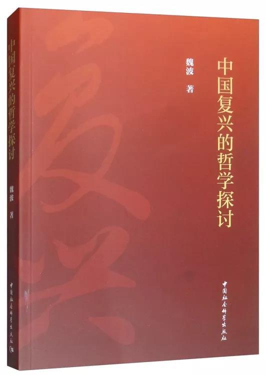 【作品推介】《中国复兴的哲学探讨》(图)