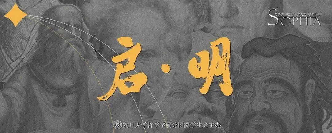 """SOPHIA丨复旦大学哲学学院第21届Sophia人文节""""启·明""""讲座一览(图)"""