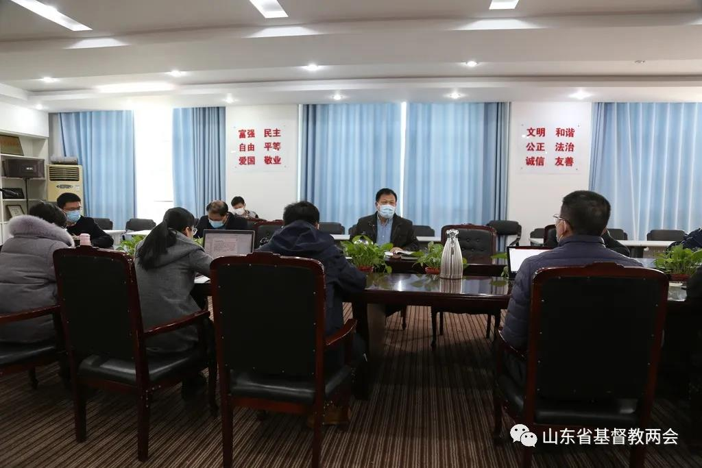 """山东神学院召开""""教师网上授课交流会""""(图)"""