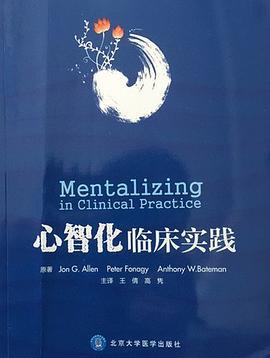 《心智化临床实践》(图)