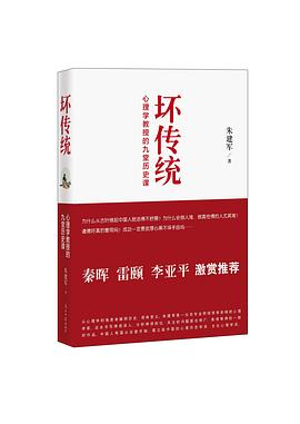 《坏传统:心理学教授的九堂历史课》(图)