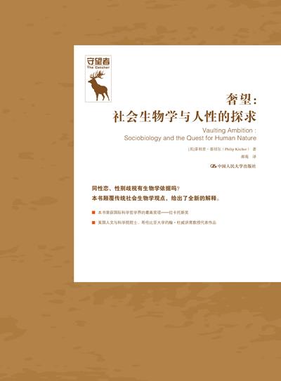 学界新著 《奢望:社会生物学与人性的探求》出版(图)