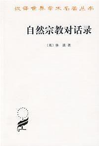 《自然宗教对话录》(图)