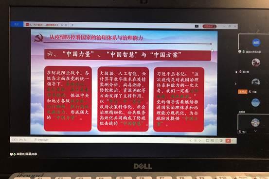 武汉大学博士生宣讲团成员赵欢、崔鹏在武汉大学哲学学院宣讲(图)