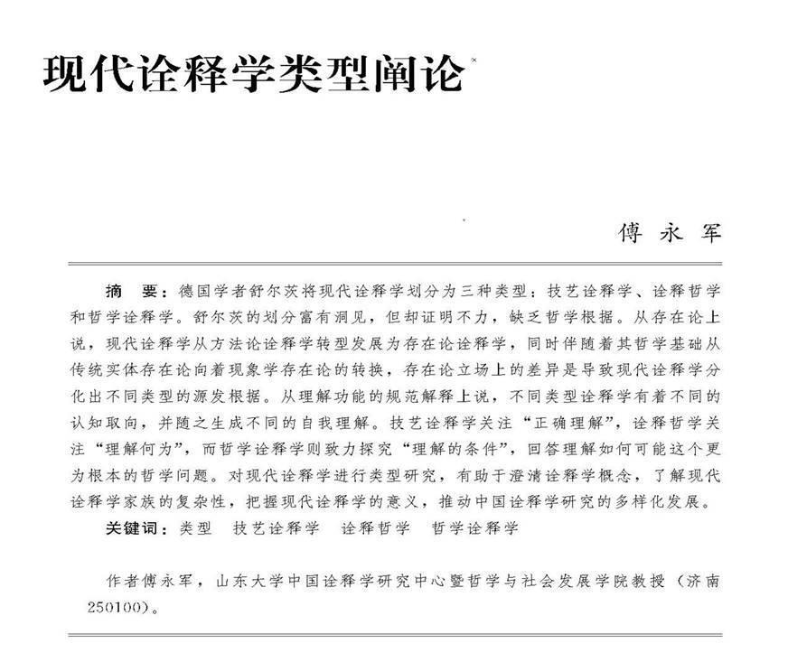 山东大学哲学与社会发展学院傅永军教授在《中国社会科学》发表学术长文(图)
