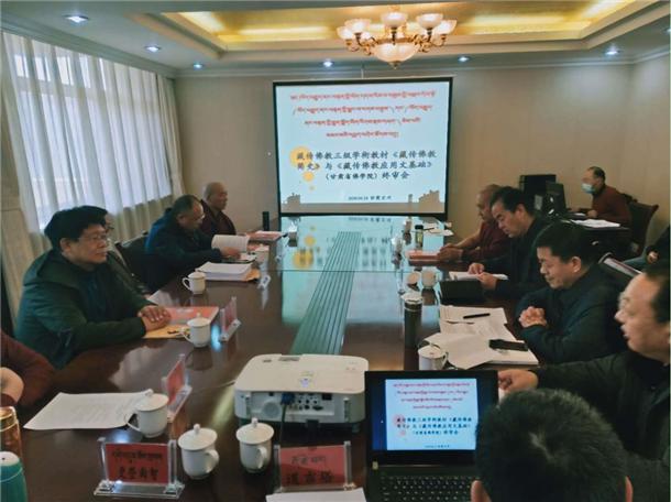 藏传佛教三级学衔公共课辅导教材完成终审(图)