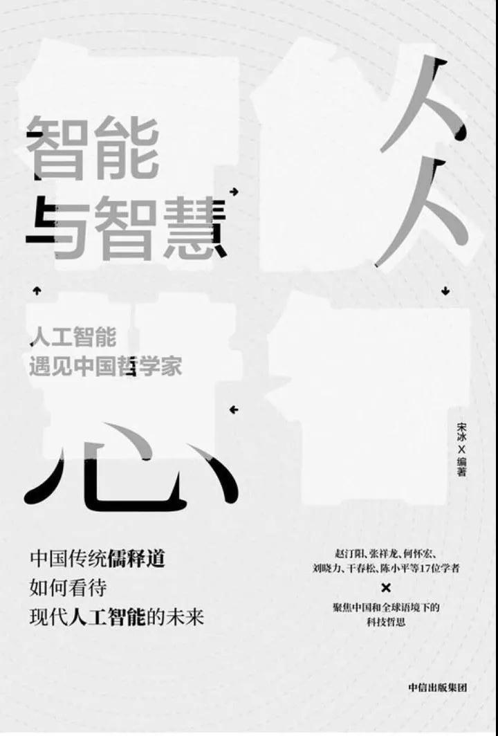 《智能与智慧——人工智能遇见中国哲学家》正式出版(图)
