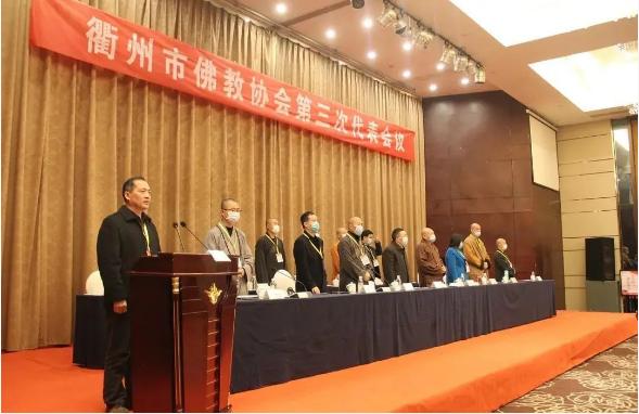 浙江衢州市佛教协会召开第三次代表会议 妙泽法师当选会长(图)
