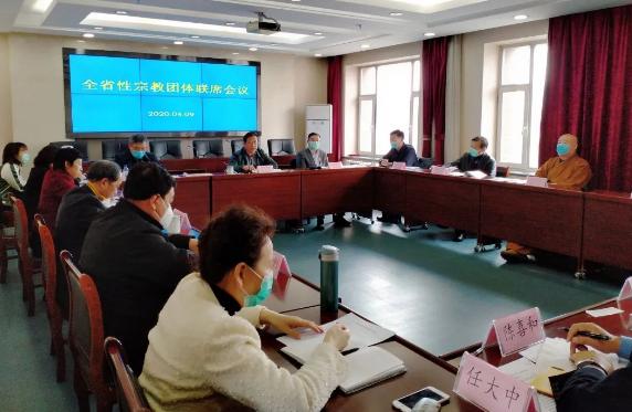 2020年吉林省全省性宗教团体联席会议在长春召开(图)