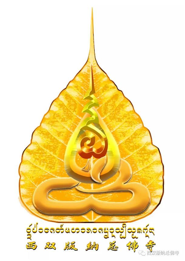 西双版纳州佛教协会、西双版纳总佛寺关于取消2020年(傣历1382年)浴佛节(泼水节)系列活动的通知(图)