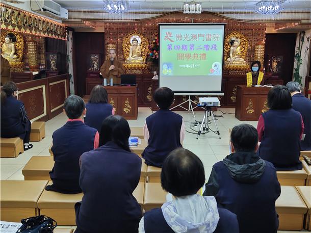 佛光澳门书院第四期第二阶段开课 立愿实践菩萨道(图)