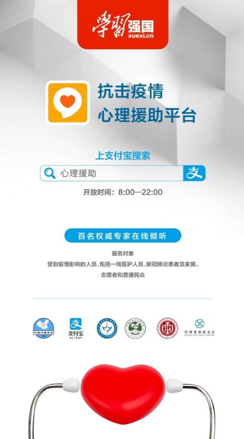 中国心理学会、中国科学院心理研究所联合支付宝推出心理援助平台(图)