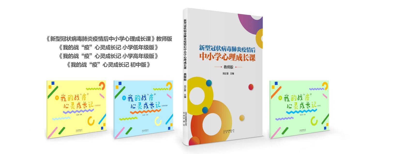 《新型冠状病毒疫情后中小学心理成长课》(教师版、学生版)出版(图)