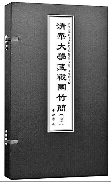 从清华简看战国精神的形成(图)