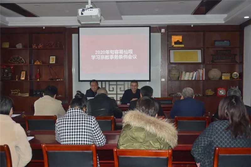 江苏省句容市道教协会组织学习新修订《江苏省宗教事务条例》(图)