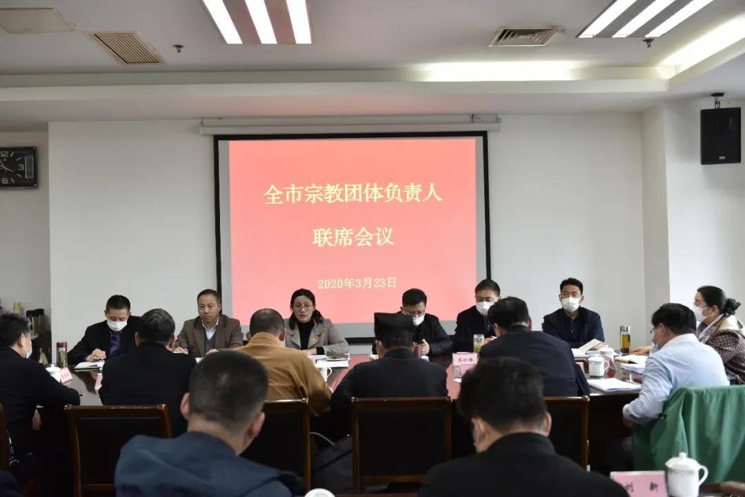 江苏省南京市民族宗教事务局召开2020年一季度全市宗教团体负责人联席会议(图)