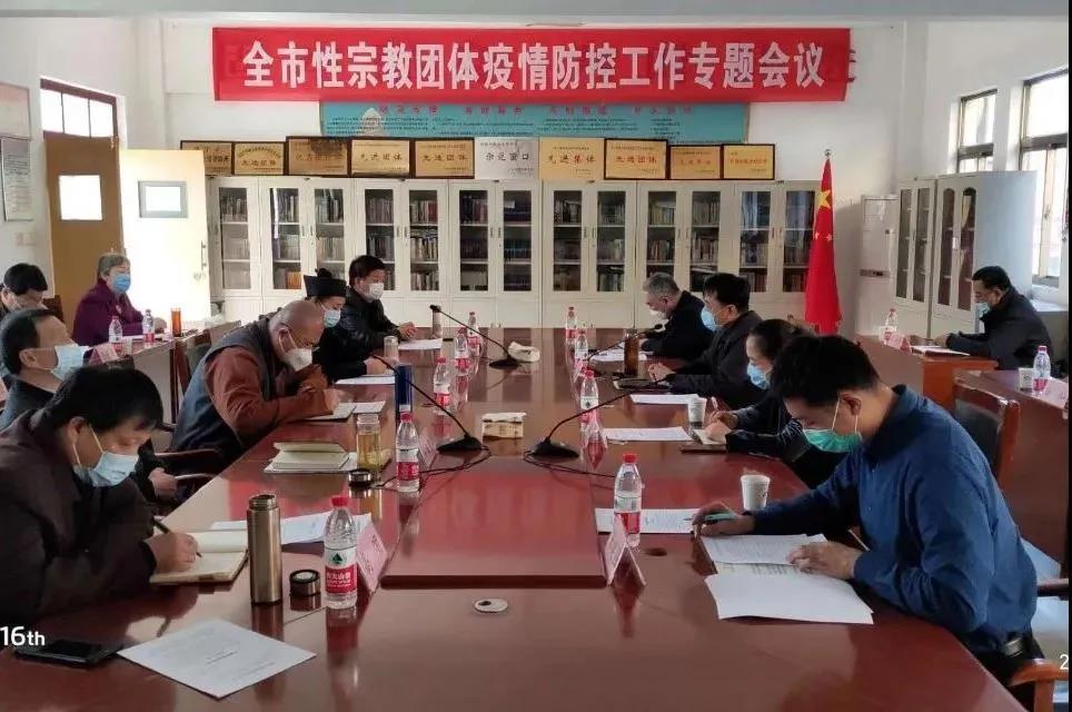 山东省济宁市召开全市性宗教团体疫情防控工作专题会议(图)