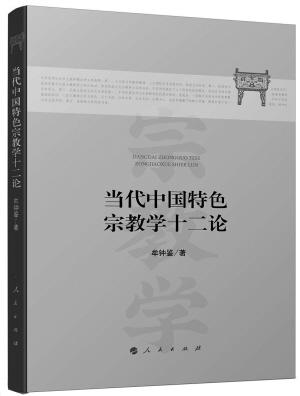 中国特色社会主义宗教理论研究要借鉴历史经验,更要开拓创新(图)