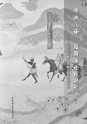 佛教中国化要重视经典的中国化——评程恭让《佛典汉译、理解与诠释研究》(图)
