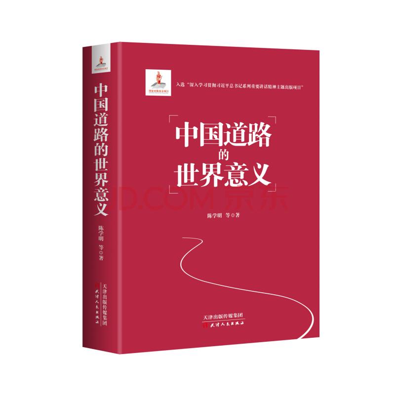 《中国道路的世界意义》(图)