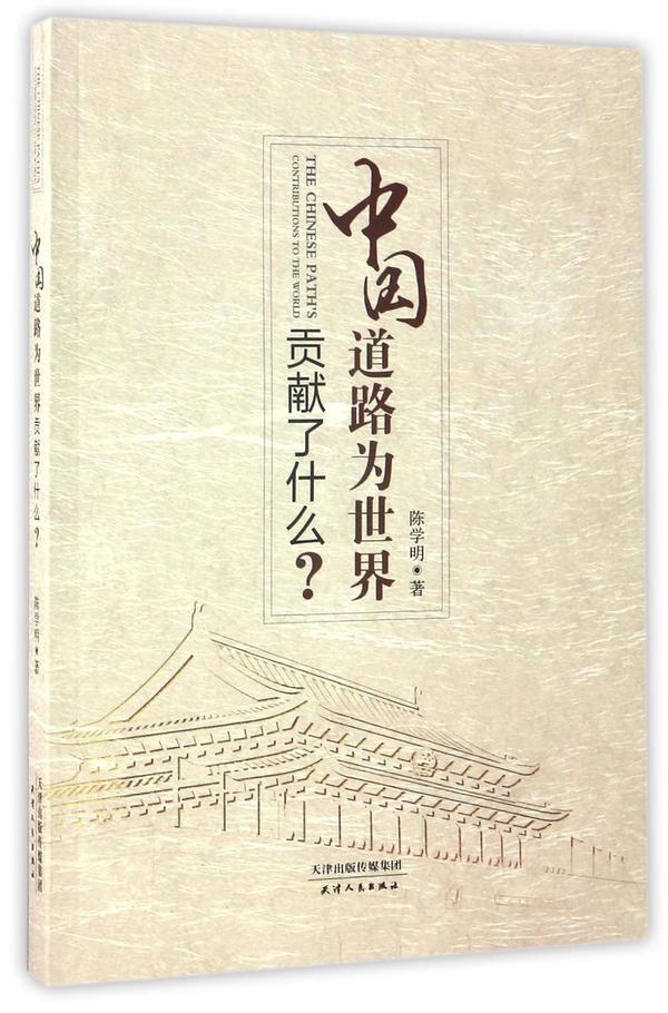 《中国道路为世界贡献了什么》(图)