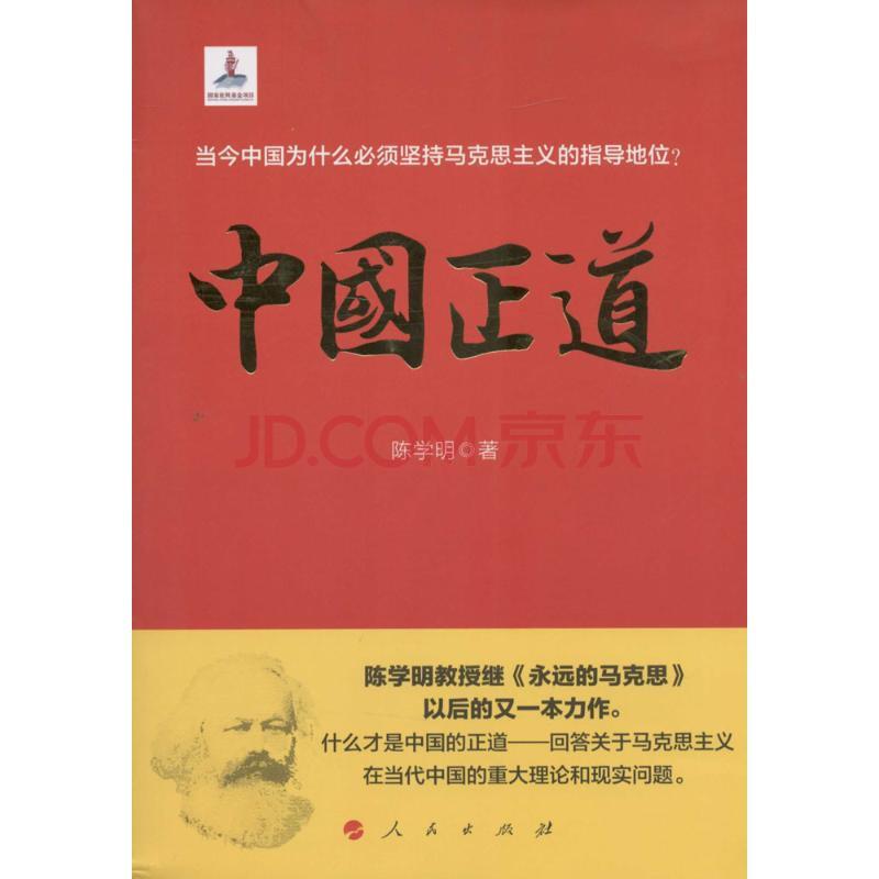 《中国正道》(图)