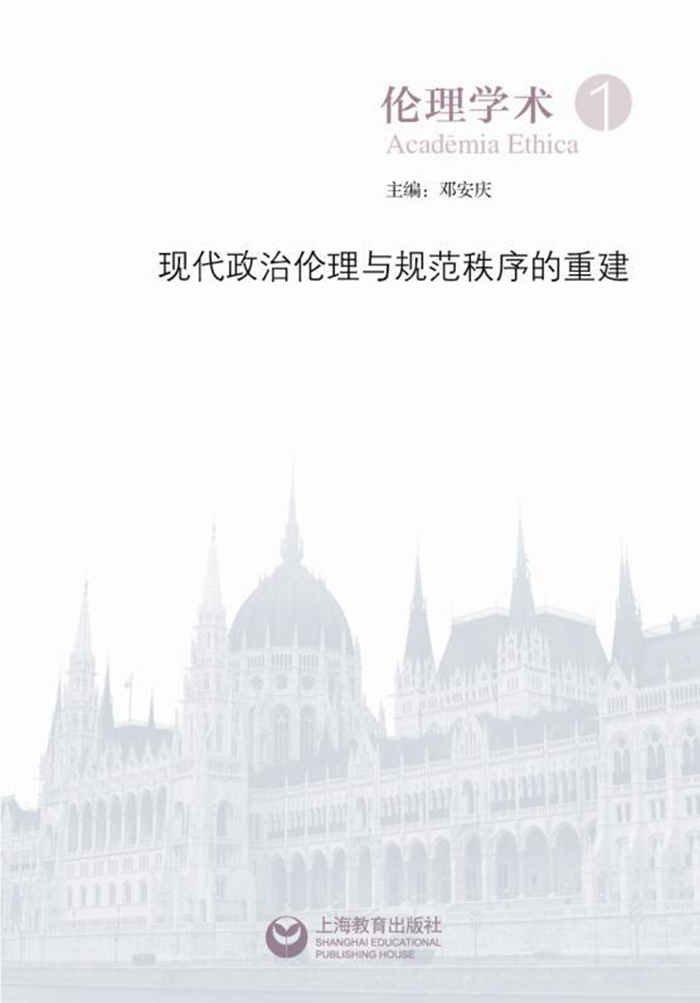 《伦理学术1:现代政治伦理与规范秩序的重建》(图)