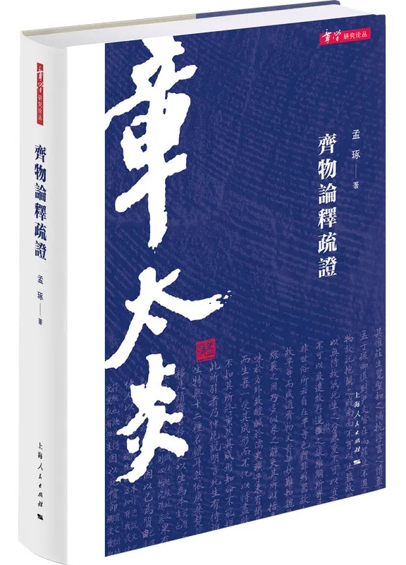 书讯   北京师范大学文学院副教授孟琢著《齐物论释疏证》(图)