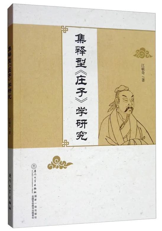 书讯   厦门大学哲学系特任助理研究员江毓奇著《集释型〈庄子〉学研究》(图)