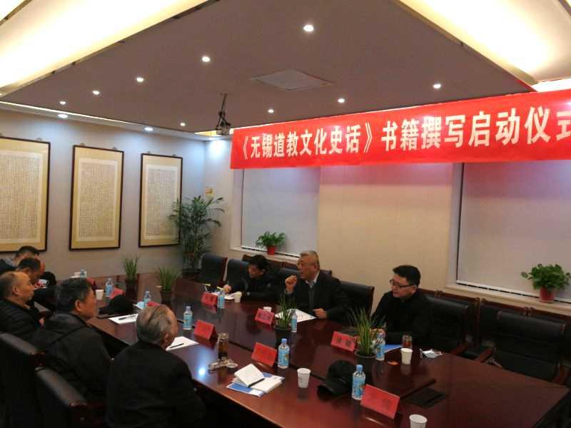 江苏省无锡市道教协会启动《无锡道教文化史话》编撰工作(图)