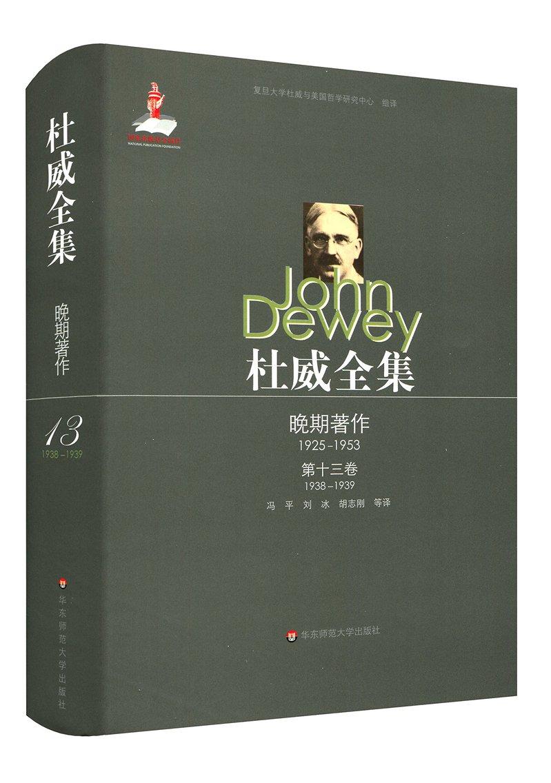 《杜威全集·晚期著作(1925-1953):第十三卷(1938-1939)》(图)