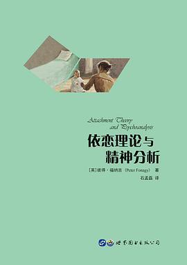 《依恋理论与精神分析》(图)