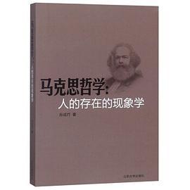 《马克思哲学:人的存在的现象学》(图)