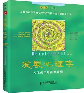 《发展心理学:从生命早期到青春期》(图)