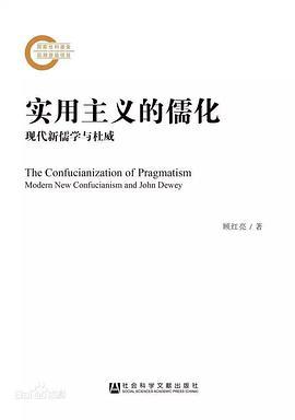 《实用主义的儒化:现代新儒学与杜威》(图)