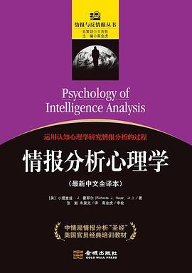 《情报分析心理学》(图)