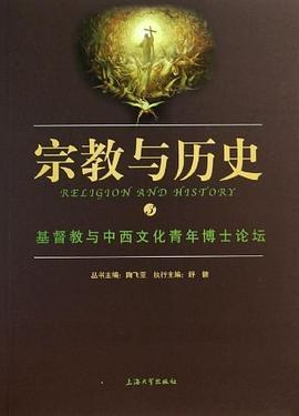 《基督教与中西文化青年博士论坛:宗教与历史(第三辑)》(图)