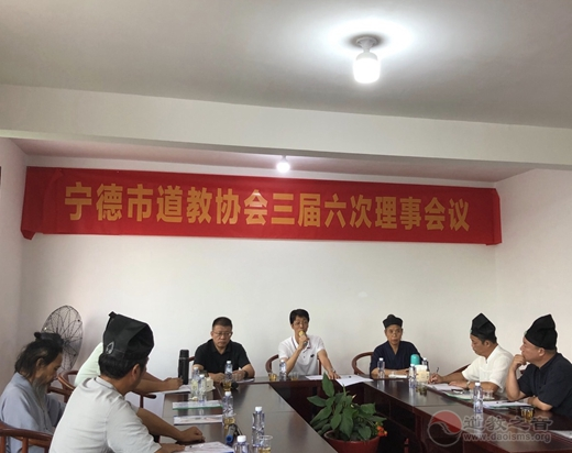 福建省宁德市道教协会召开三届六次理事会(图)