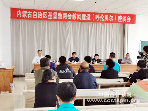 疫情防控常态化,教牧生活当牵挂——内蒙古自治区基督教两会举办教风建设座谈会(图)