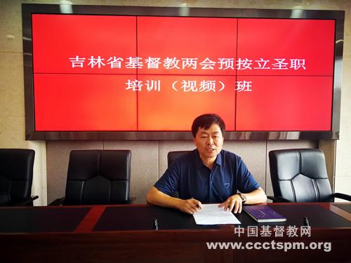 吉林省基督教两会举办预按立圣职人员网络视频培训班(图)