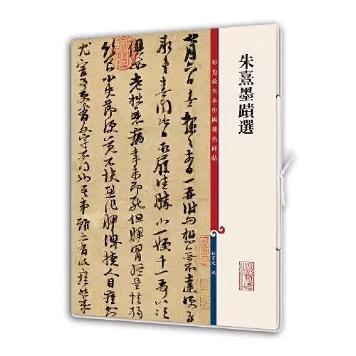 《朱熹墨迹选》出版 (图)